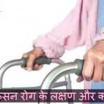 Parkinson Disease in Hindi – Janiye Karan, Lakshan Aur Upchar