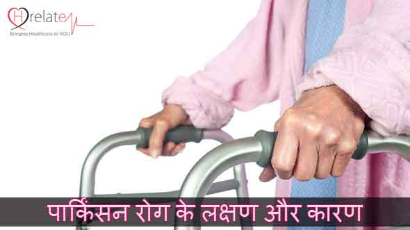 Parkinson Disease in Hindi – Janiye Karan, Lakshan Aur Upchar