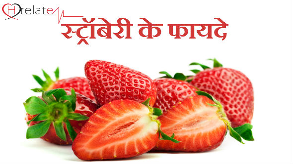 Strawberry Benefits in Hindi