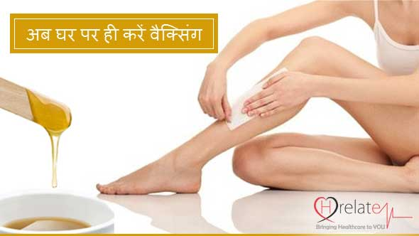 Waxing at Home in Hindi