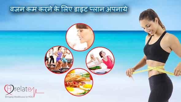 Weight Loss Diet Plan in Hindi: Vajan Kam Karne Ke Liye