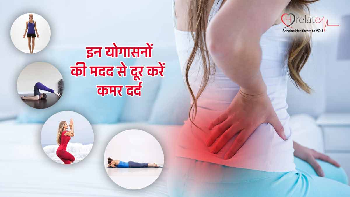Yoga for Back Pain in Hindi