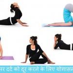 Yoga for Back Pain in Hindi: Yogasana Se Dur Kare Kamar Dard