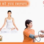 Yoga for High Blood Pressure in Hindi: Uchh Raktchap Ke Liye