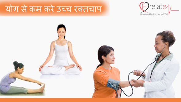 Yoga for High Blood Pressure in Hindi