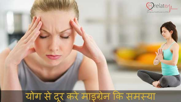 Yoga for Migraine in Hindi
