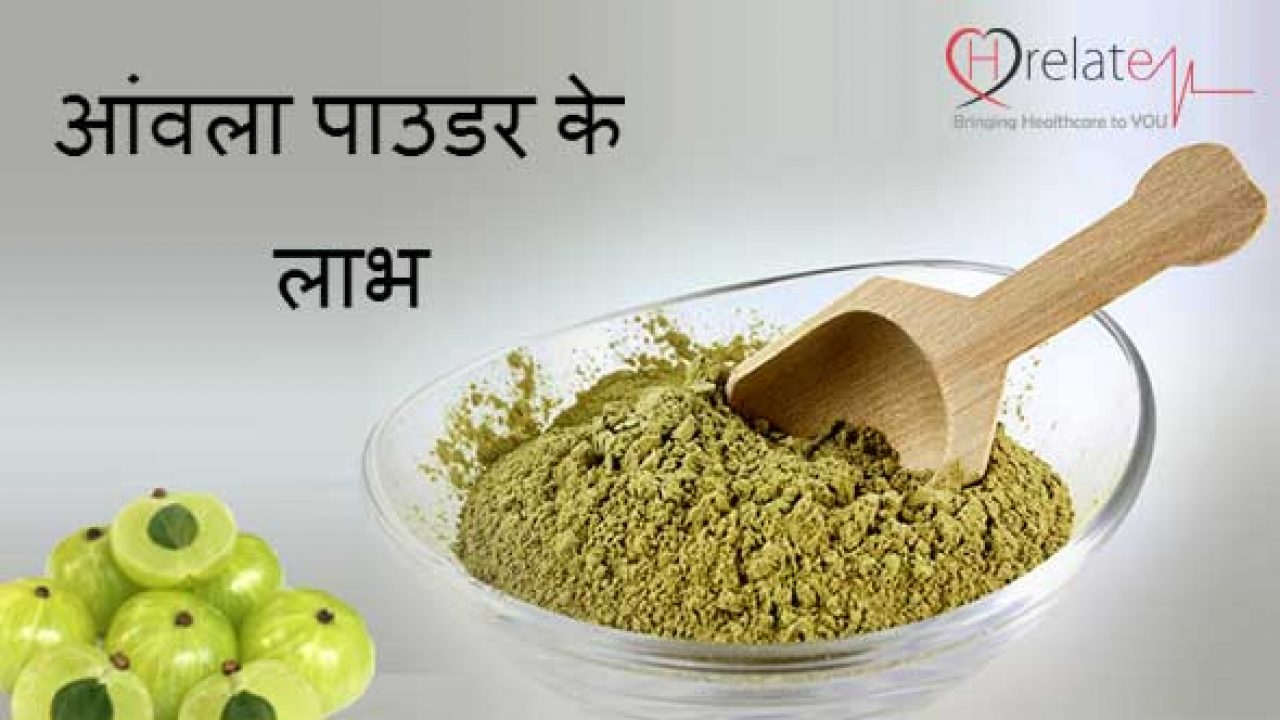 Amla Powder in Hindi – Anek Bimariyo ki Ek Dawa