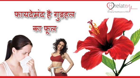 Benefits of Hibiscus in Hindi