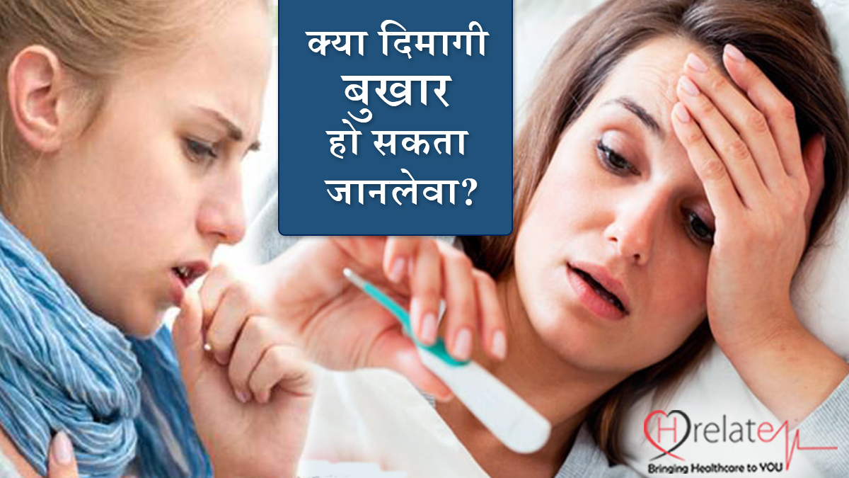 Brain Fever Symptoms in Hindi