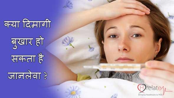 Brain Fever Symptoms in Hindi