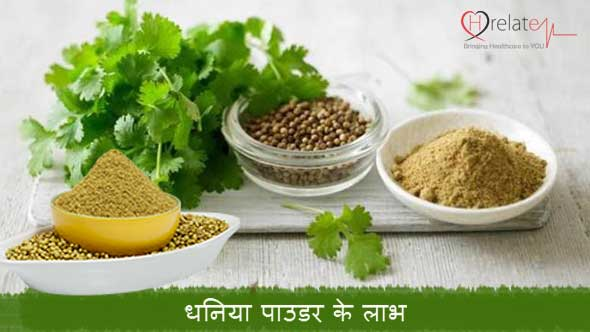 Coriander Powder in Hindi