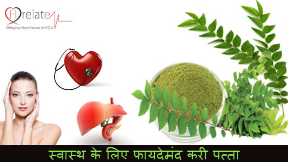 Curry Leaves Benefits in Hindi