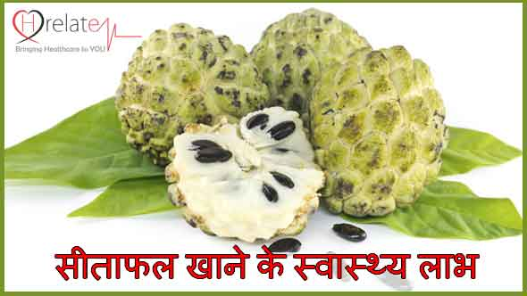 Custard Apple Benefits in Hindi