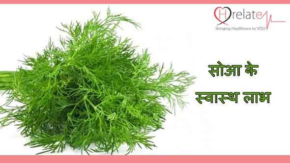 Dill Benefits in Hindi