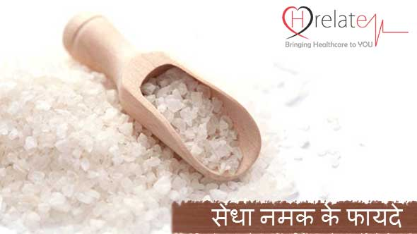 Epsom Salt in Hindi