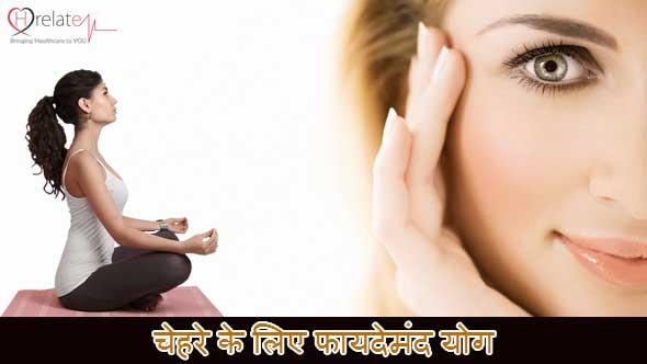 Face Yoga in Hindi