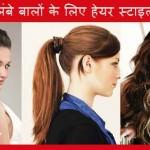 Hairstyles for Long Hair in Hindi: Apne Baalo Ko De Naya Andaj