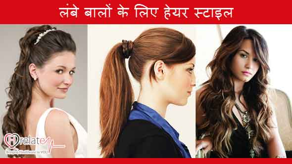 Hairstyles for Long Hair in Hindi