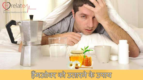 Hangover Remedies in Hindi