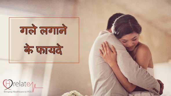 Health benefits of hugging in Hindi