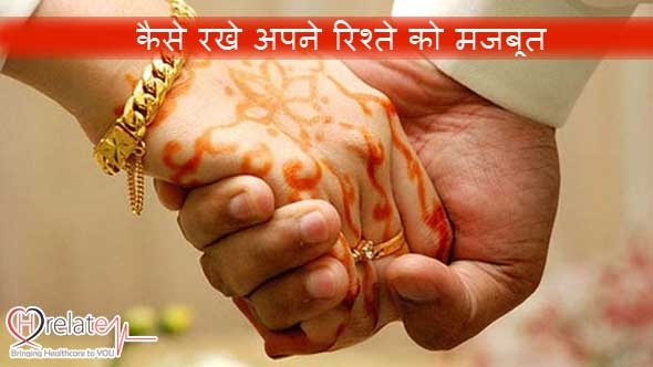Healthy Relationships in Hindi