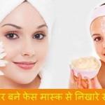 Homemade Face Pack in Hindi: Nikhare Chehre Ki Khubsoorati