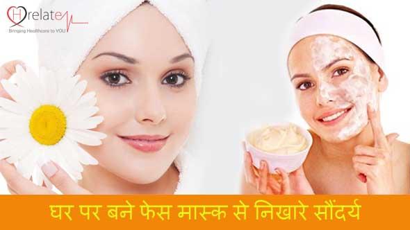Homemade Face Packs in Hindi