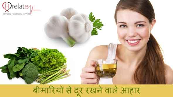 Immunity Boosting Foods in Hindi