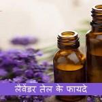 Lavender Oil Benefits in Hindi: Swasth Ke Liye Faydemand Tel