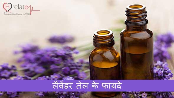 Lavender Oil Benefits in Hindi