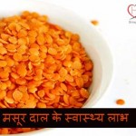 Masoor Dal Benefits in Hindi: Jane Lentils Se Milne Wale Labh