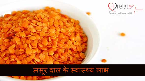 Masoor Dal Benefits in Hindi