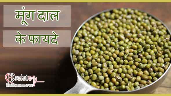 Mung Bean Benefits in Hindi