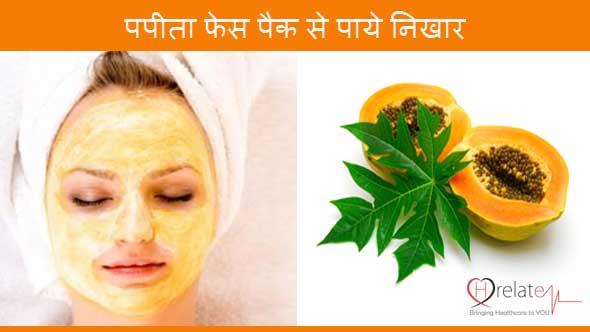Papaya Face Pack in Hindi
