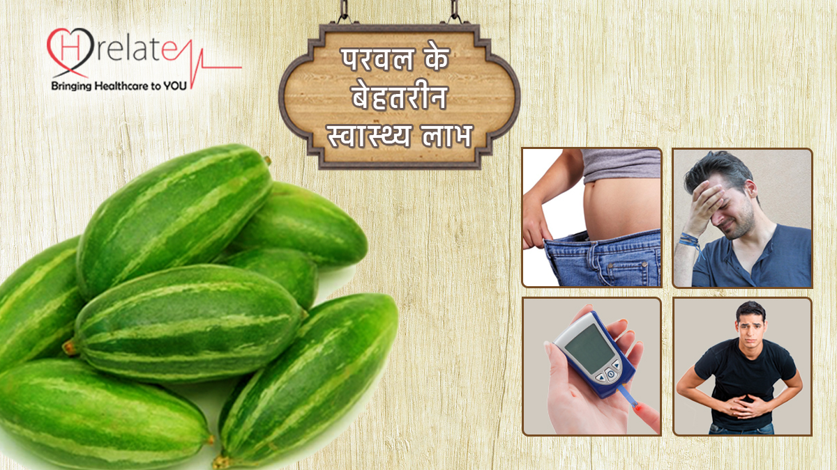 Parwal Benefits