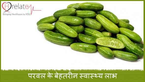 Parwal in Hindi