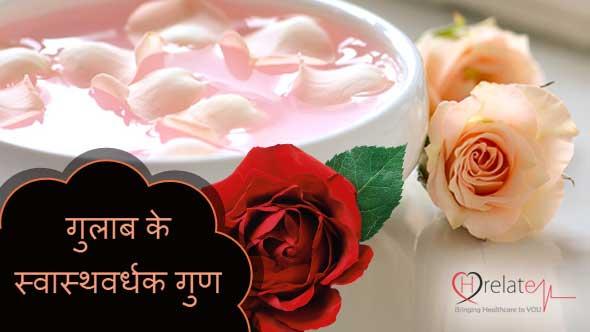 Rose Benefits in Hindi