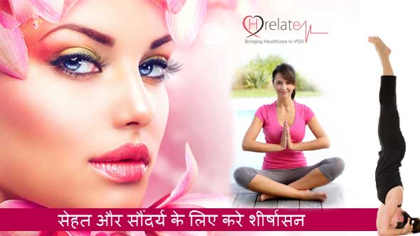Shirshasana Benefits in Hindi