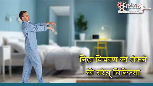 Sleepwalking Disorder in Hindi