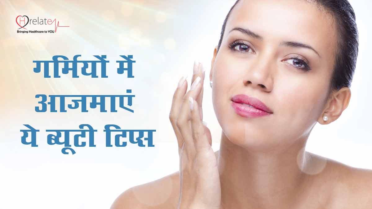 Summer Beauty Tips in Hindi
