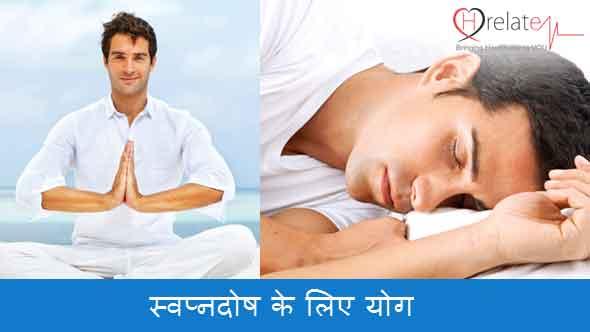 Yoga for Swapandosh in Hindi