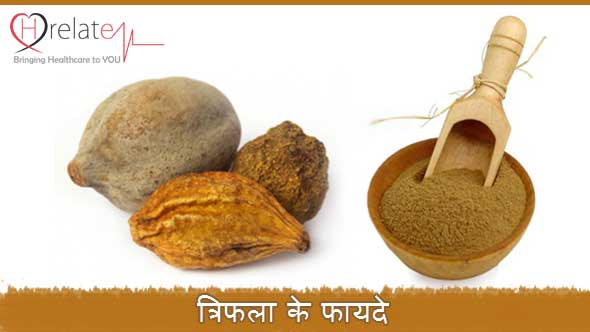 Triphala in Hindi