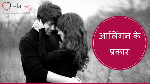 Types of Hugs in Hindi