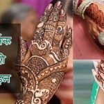 Types of Mehndi Design in Hindi: Aapke Haatho Ke Liye