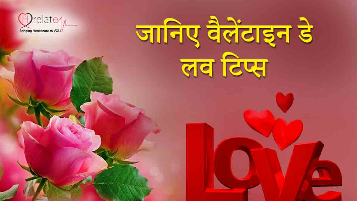Valentine Love Tips in Hindi