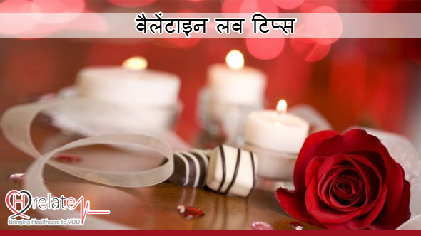 Valintine Love Tips in Hindi
