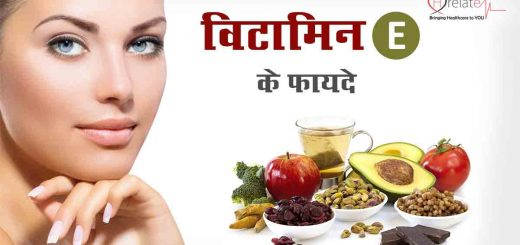 Vitamin E Benefits in Hindi