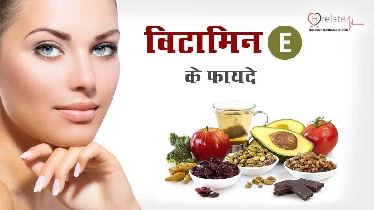 Vitamin E Benefits in Hindi
