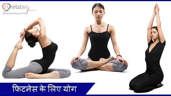Yoga for Fitness in Hindi
