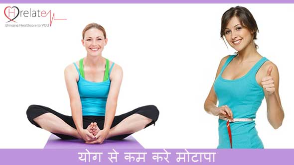 Yoga for Obesity in Hindi